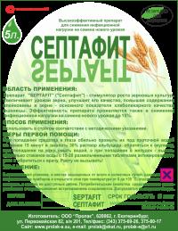 Септафит («SEPTAFIT»)