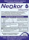 Neokor - защита