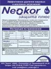 Neokor - защита плюс