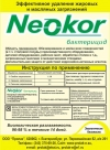 Neokor - бактерицид